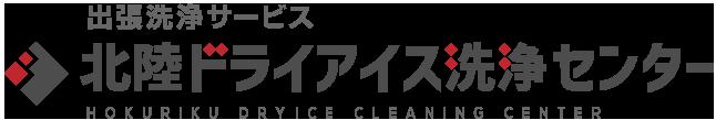 北陸ドライアイス洗浄センター | 石川・富山・福井